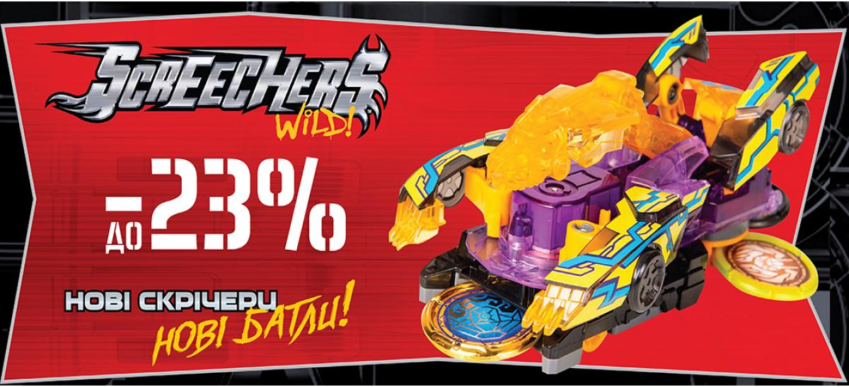 screechers-wild